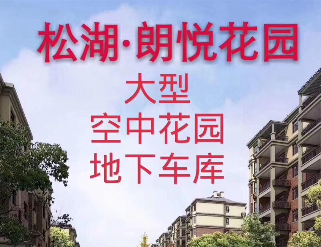 大朗松山湖【朗悦花园】5栋480户花园小区均价5488元5成1-4年车位1:1