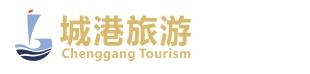广州城港旅游发展有限公司