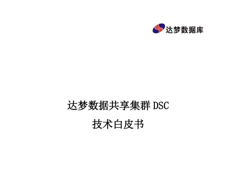 达梦数据共享集群DMDSC