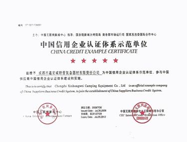 信用企业认证证书