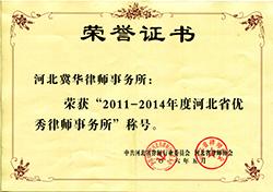 2011-2014省优秀所
