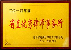2014省直优秀伟德国际1946官方下载事务所