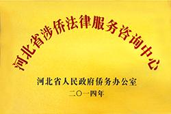涉侨法律服务咨询中心