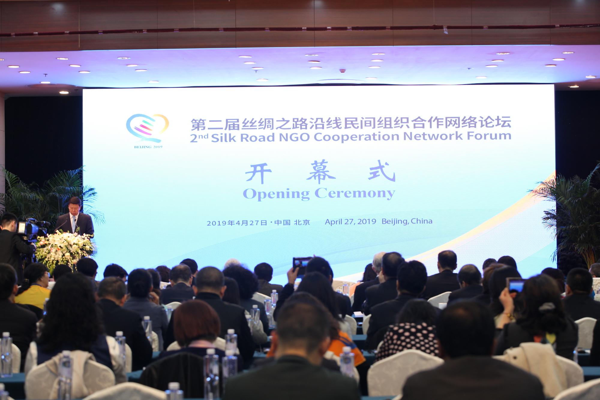 第二届丝绸之路沿线民间组织合作网络论坛