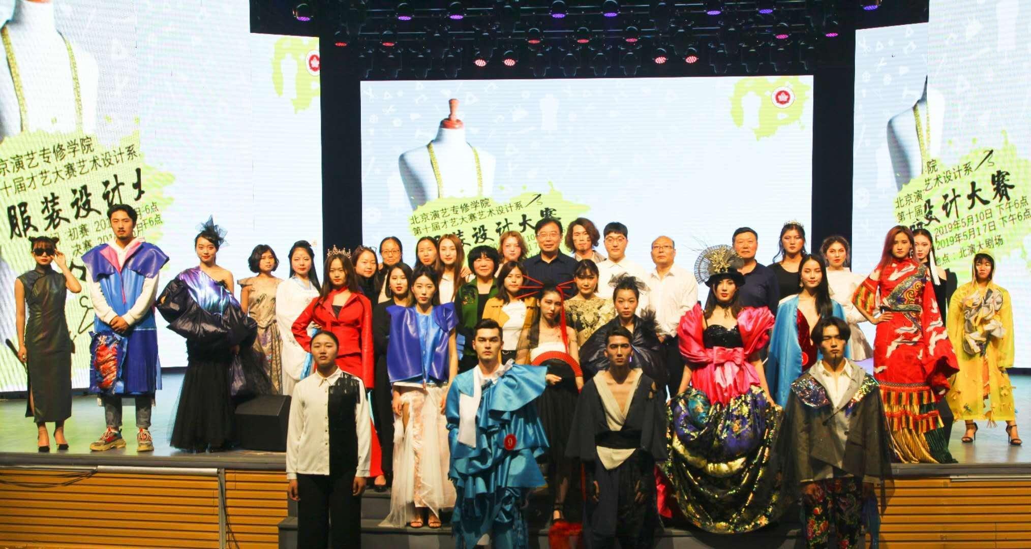 艺术设计系————第十届服装大赛