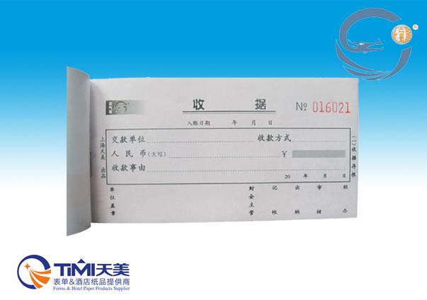 正气龙 收据单 二联 20份 无碳 收据单据 54K SJ54202 出口品质