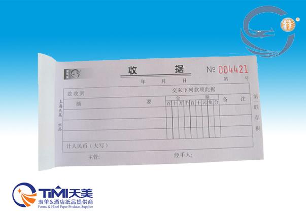 正气龙 收据单 二联 20份 无碳 收据单据 54K SJ54202K 出口品质