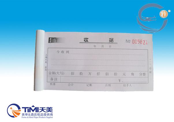 正气龙 收据单 二联 20份 无碳 收据单据 54K SJ54202X 出口品质