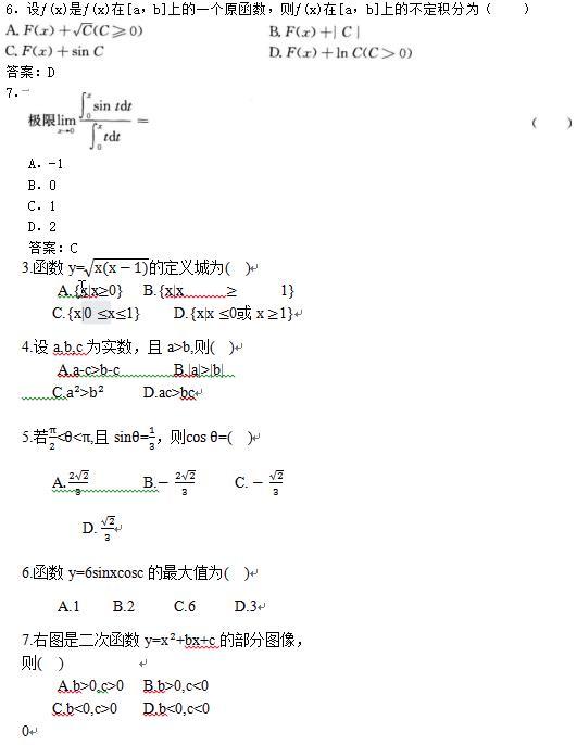2018年成人高考高起点《数学(理)》真题及答案解析
