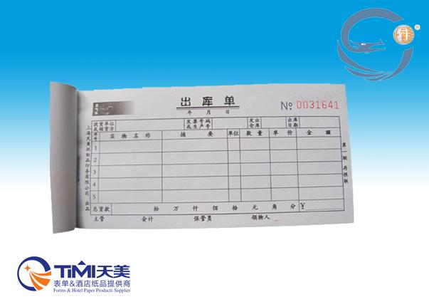 正气龙 出库单 二联 20份 无碳 出库单据 54K CK54202 出口品质