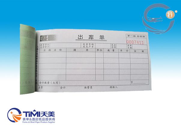 正气龙 出库单 四联 20份 无碳 出库单据 54K CK54204 出口品质