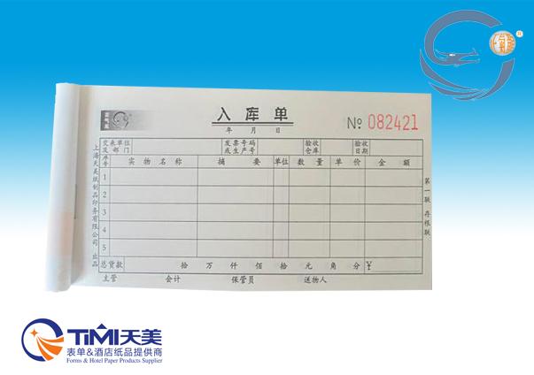 正气龙 入库单 三联 20份 无碳 入库单据 54K RK54203 出口品质