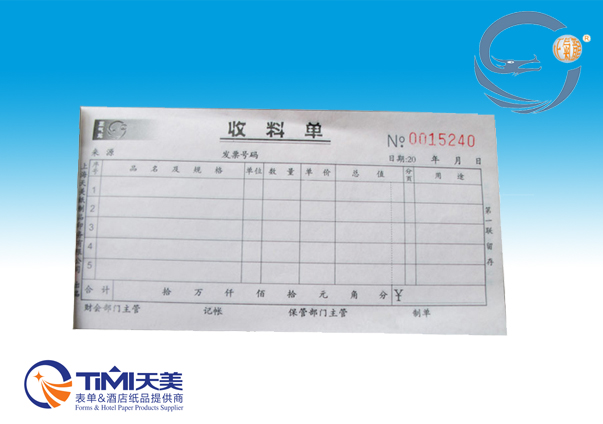 正气龙 收料单 三联 20份 无碳 收料单据 54K SL54203 出口品质