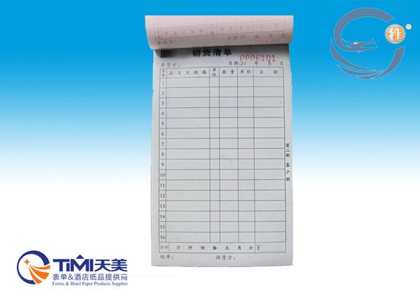 正气龙 销货清单 三联 20份 无碳 销货单据 32K XH32203 出口品质