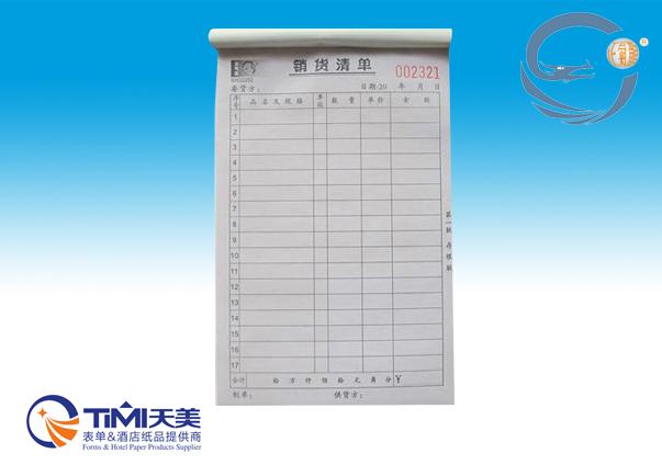 正气龙 销货清单 二联 20份 无碳 销货单据 32K XH32202 出口品质