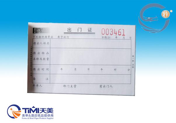 正气龙 出门证 二联 20份 无碳 出门单据 60K CM60202 出口品质