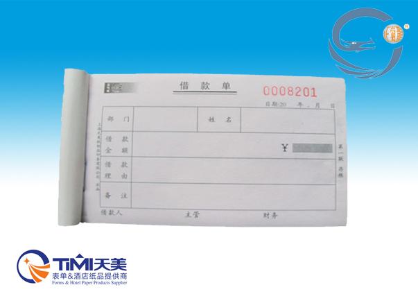 正气龙 借款单 二联 20份 无碳 借款单据 60K JK60202 出口品质