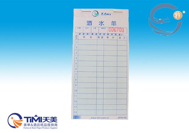正气龙 酒水单 单联 100份 无碳 酒水单据 54K JS54100 出口品质