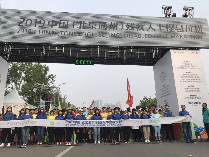 2019年通州半马拉松赛事