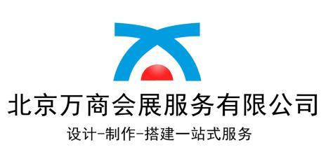 北京展台设计公司,北京万商会展服务有限公司