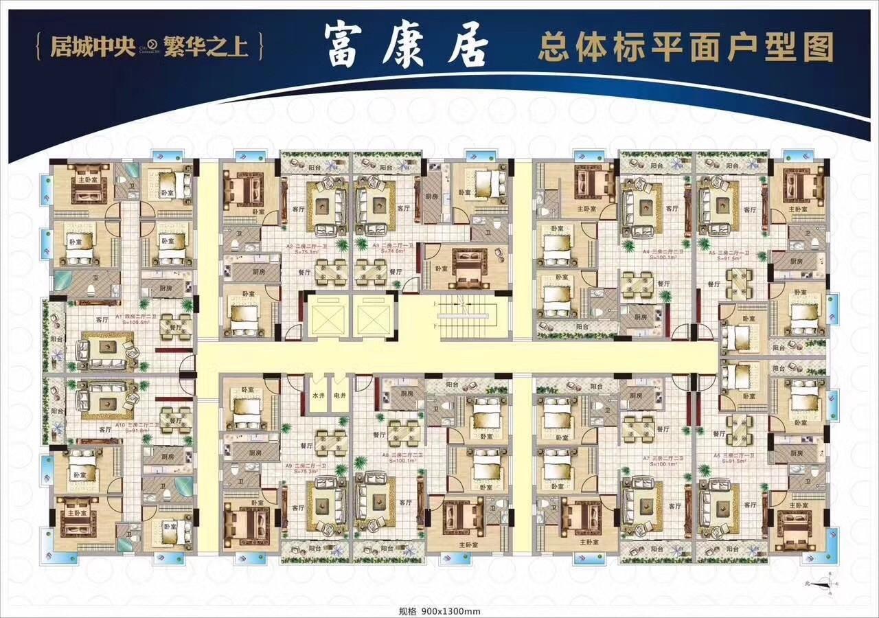 博罗龙溪【富康居】富士康旁边 70年产权,均价3200元