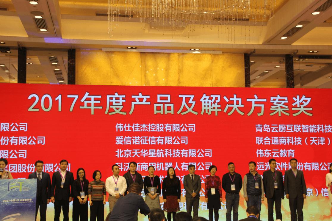 """远光广安SuperEPIP for R&D企业多万博手机版官网协同管理系统 荣获2017中国ICT企业家大会""""最佳解决方案""""奖"""