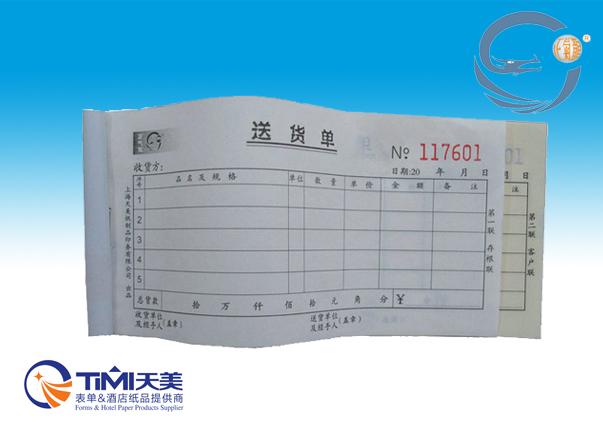 正气龙 送货单 二联 20份 无碳 送货单据 54K SH54202 出口品质