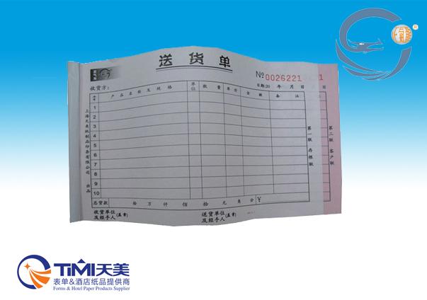 正气龙 送货单 二联 20份 无碳 单据 32K SH32202 横式 高品质