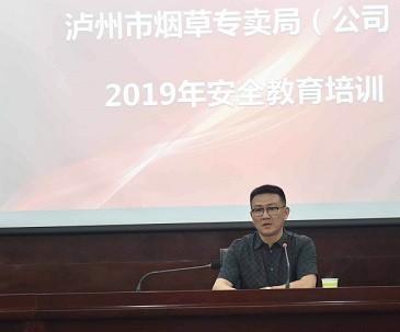 泸州市烟草专卖局开展2019年安全教育培训