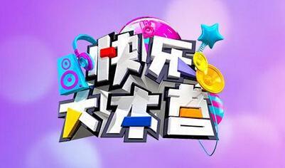 《快乐大本营》游戏集锦,出现次数较多的游戏大全