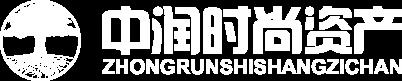 北京中潤時尚屋商業投資有限公司