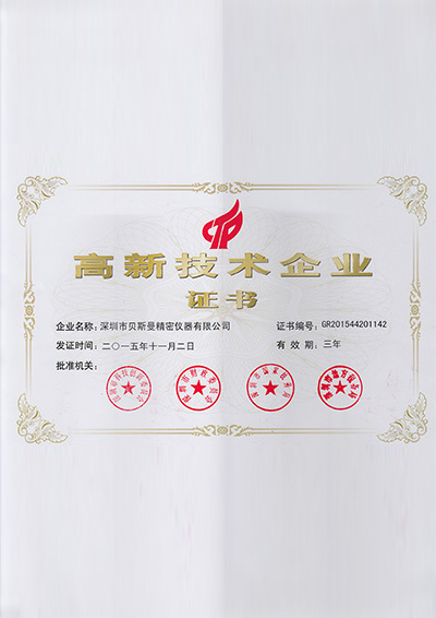 高新技术证书20151102(1)