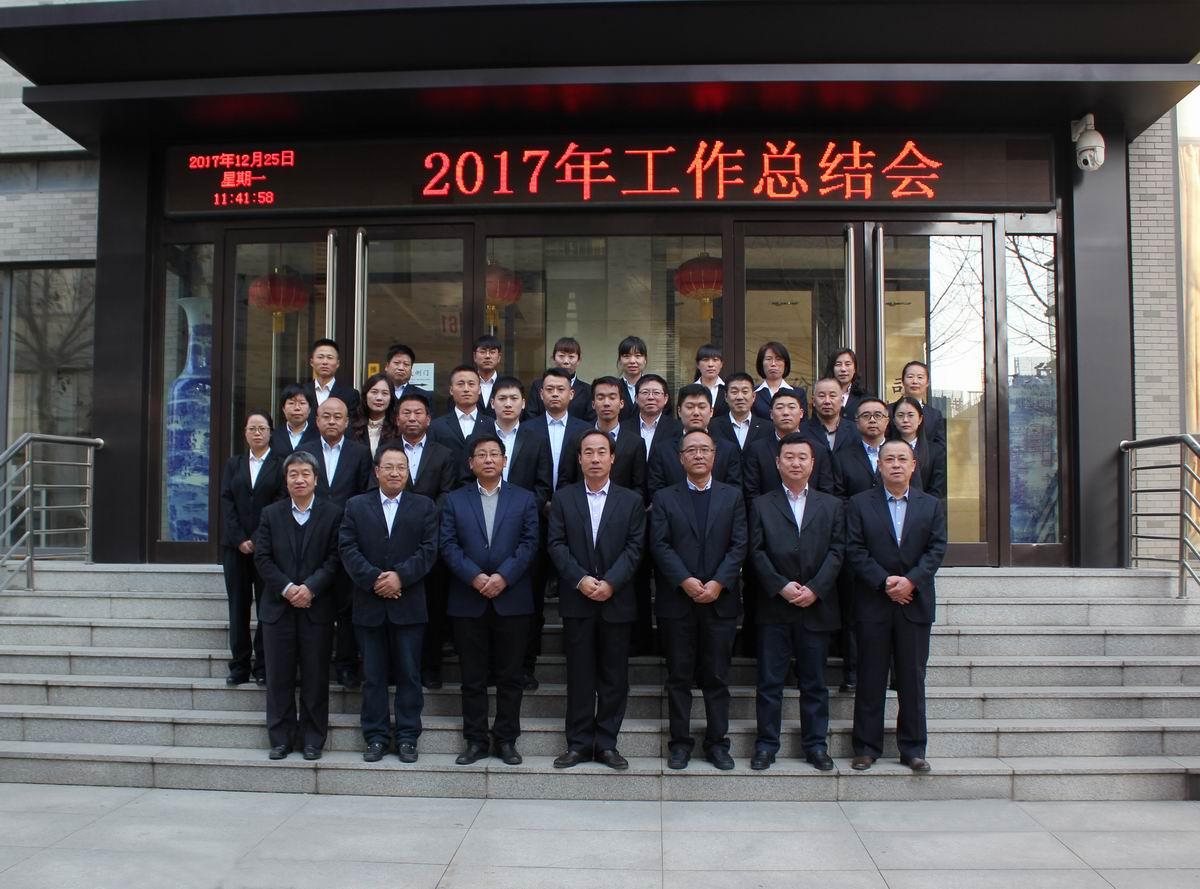 2017年奥福集团工作总结会