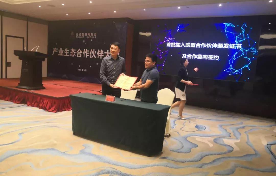 上海betway必威注册加入启迪物联网产业生态联盟