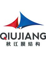 张拉膜结构,上海秋江膜结构工程有限公司