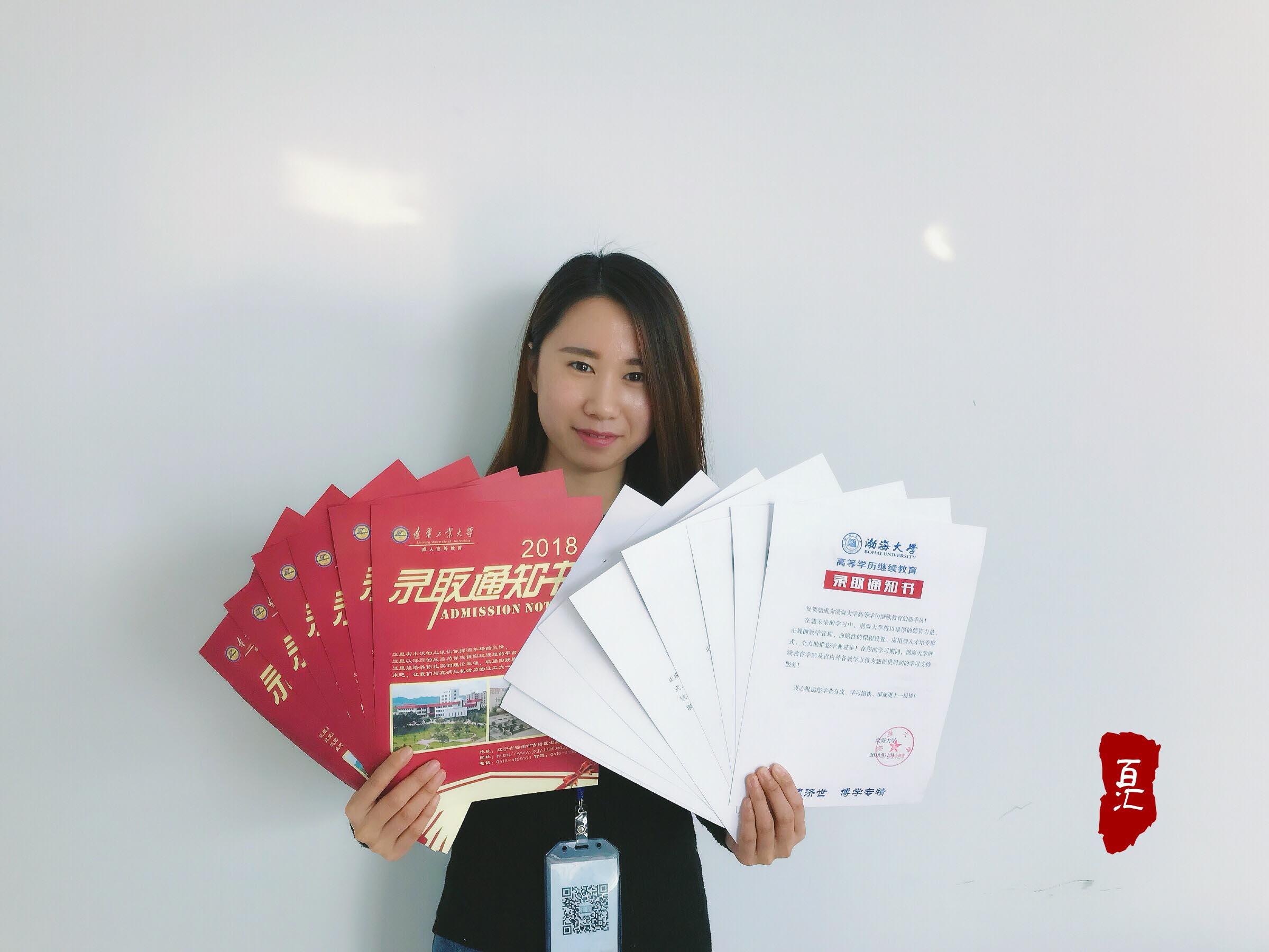2018年学历入学录取通知书发放工作开始