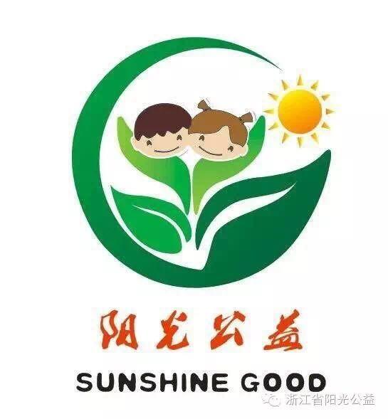 浙江省阳光公益发展中心