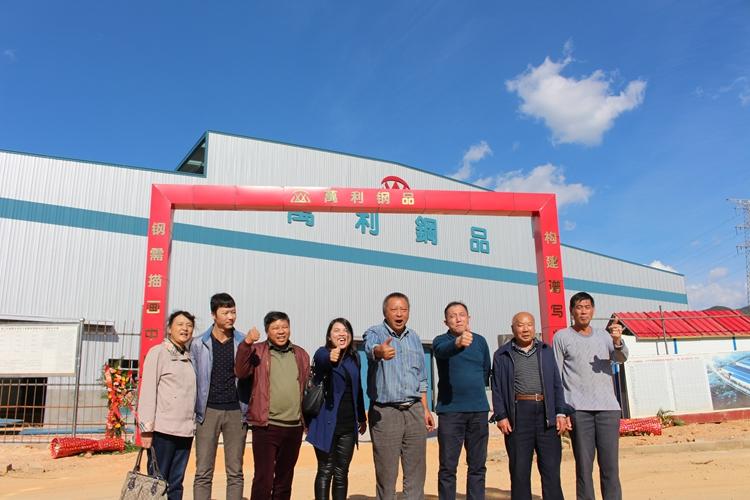 热烈庆祝云南万利金属结构亚博app苹果版下载有限公司易门新厂开业仪式圆满成功