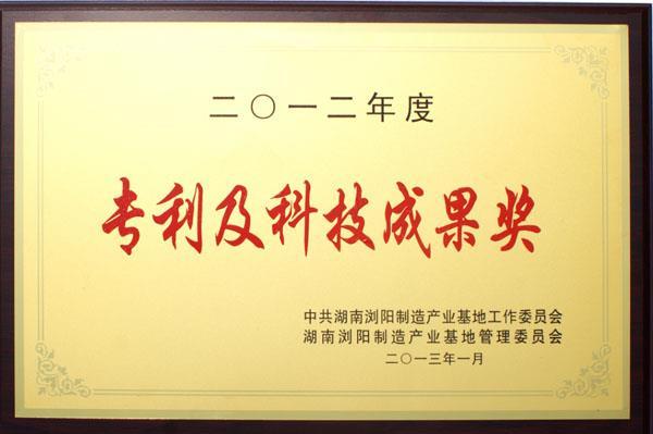 专利及科技成果奖2012