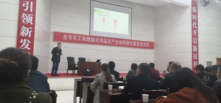 宁夏吴忠市应急管理部工艺安全培训圆满成功 ——新思想引领新发展、新时代开启新征程