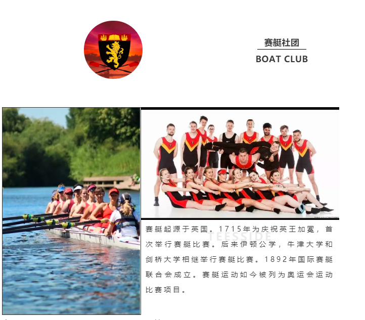 俱乐部和社团活动