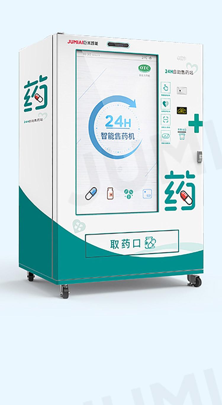 55寸大屏幕yabo亚博下载售药机