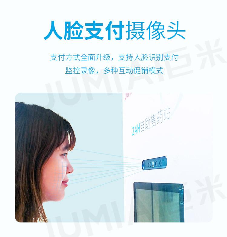 21.5寸触屏yabo亚博下载售药机