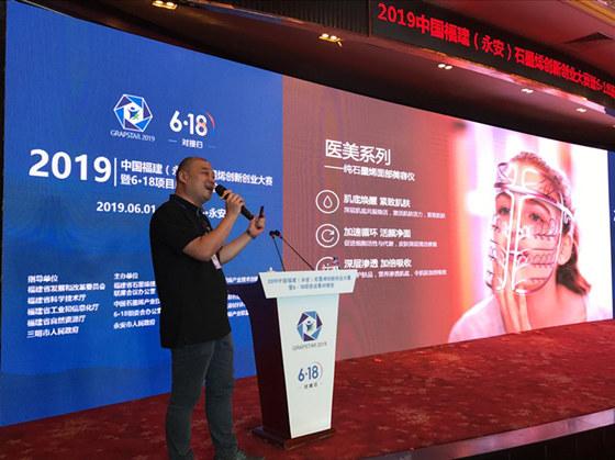 2019中国福建(永安)6·18项目成果对接会成功举办