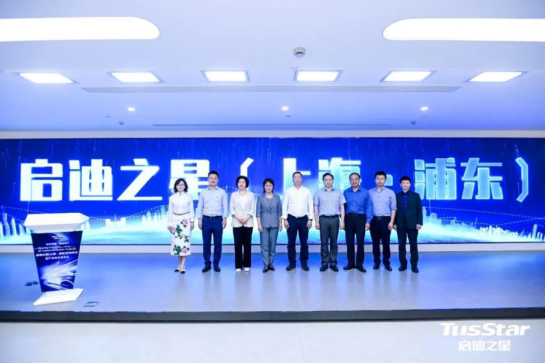 启迪之星(上海·浦东)开业, 现场发布45+产业创新需求
