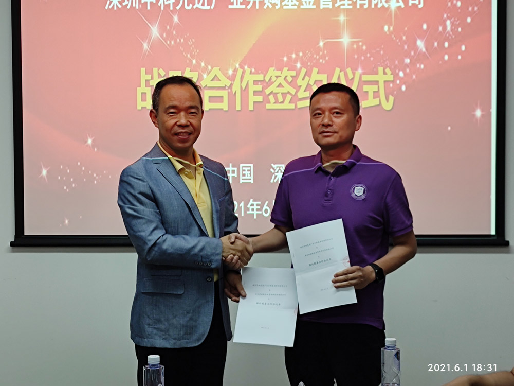 热烈庆祝   创新育成研究院与深圳中科先进产业并购基金管理有限公司达成战略合作