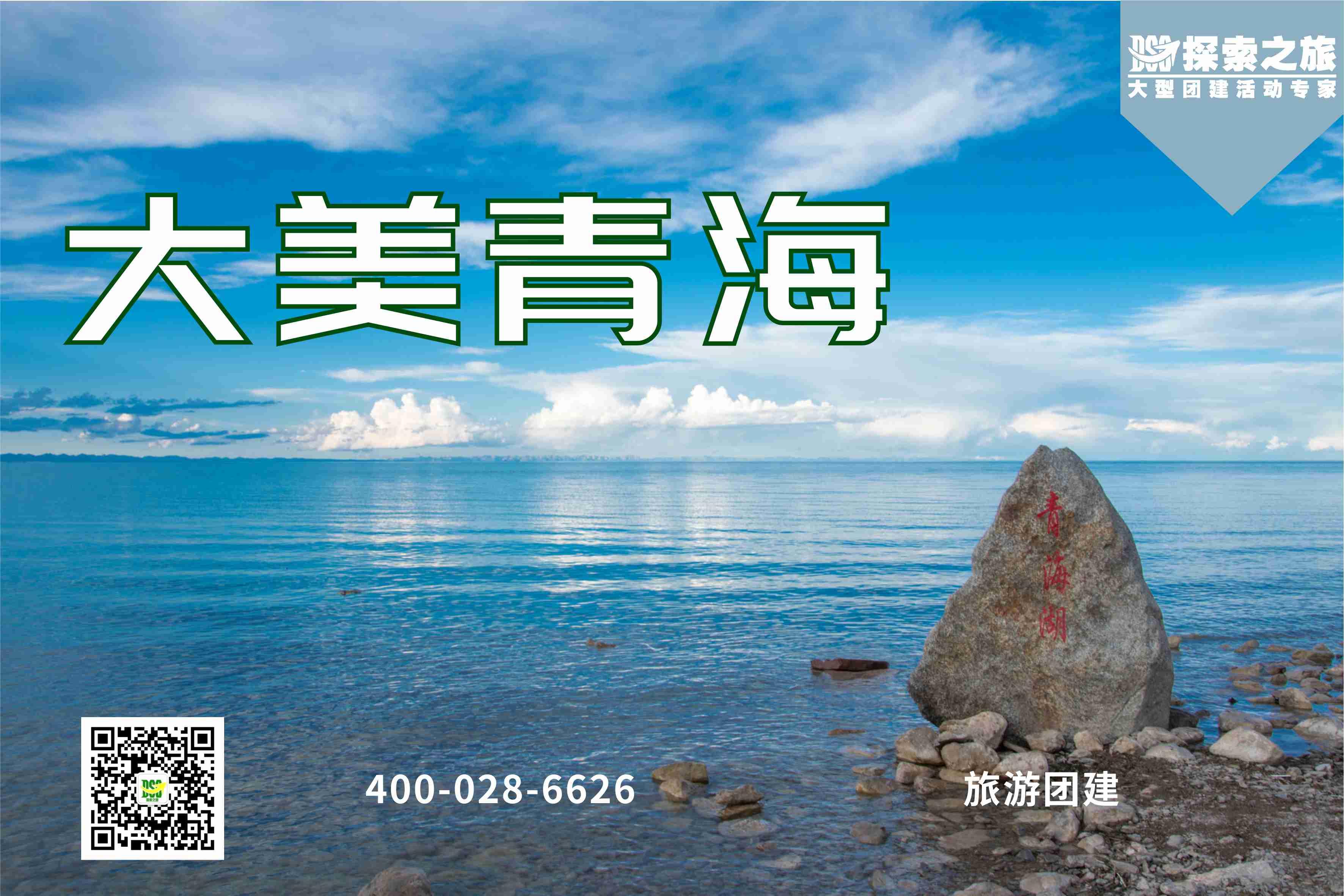 【旅行团建】大美青海
