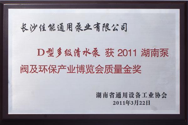 质量金奖2011