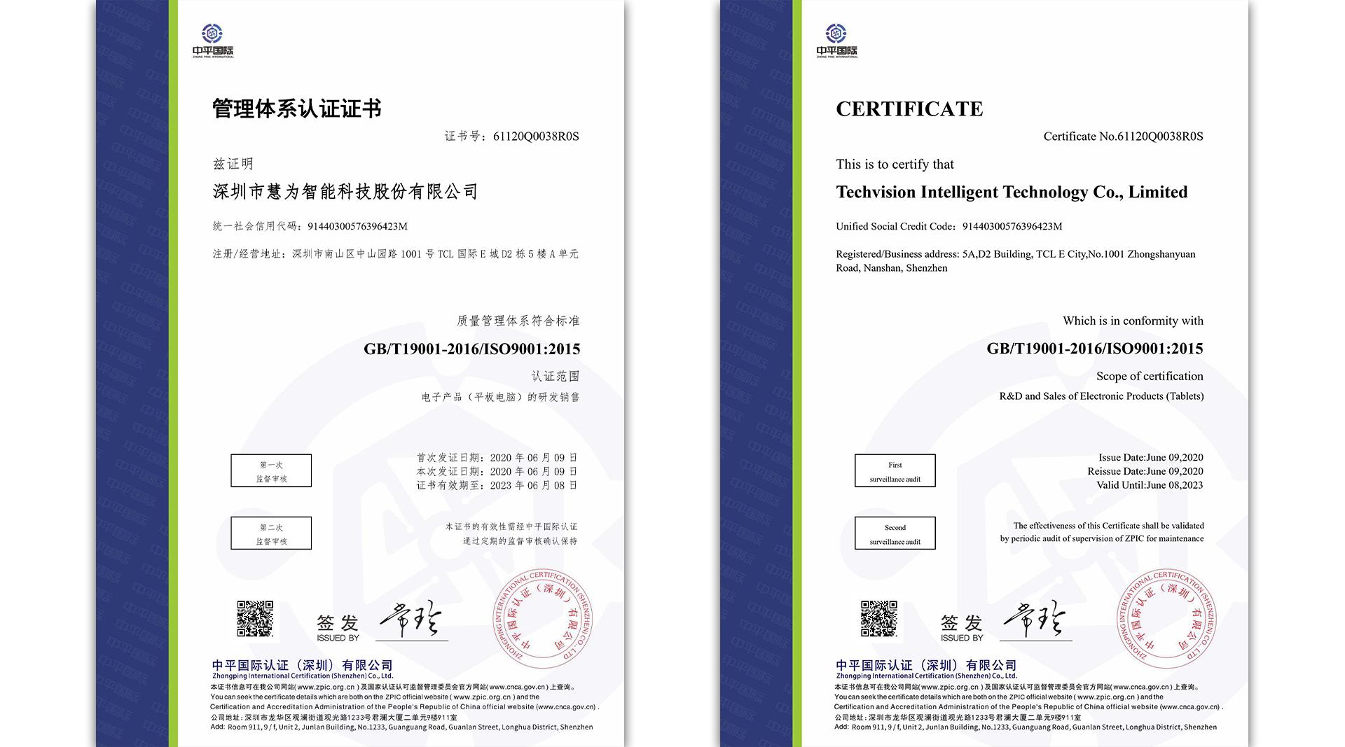 热烈庆祝公司顺利通过ISO9001质量管理体系认证年审