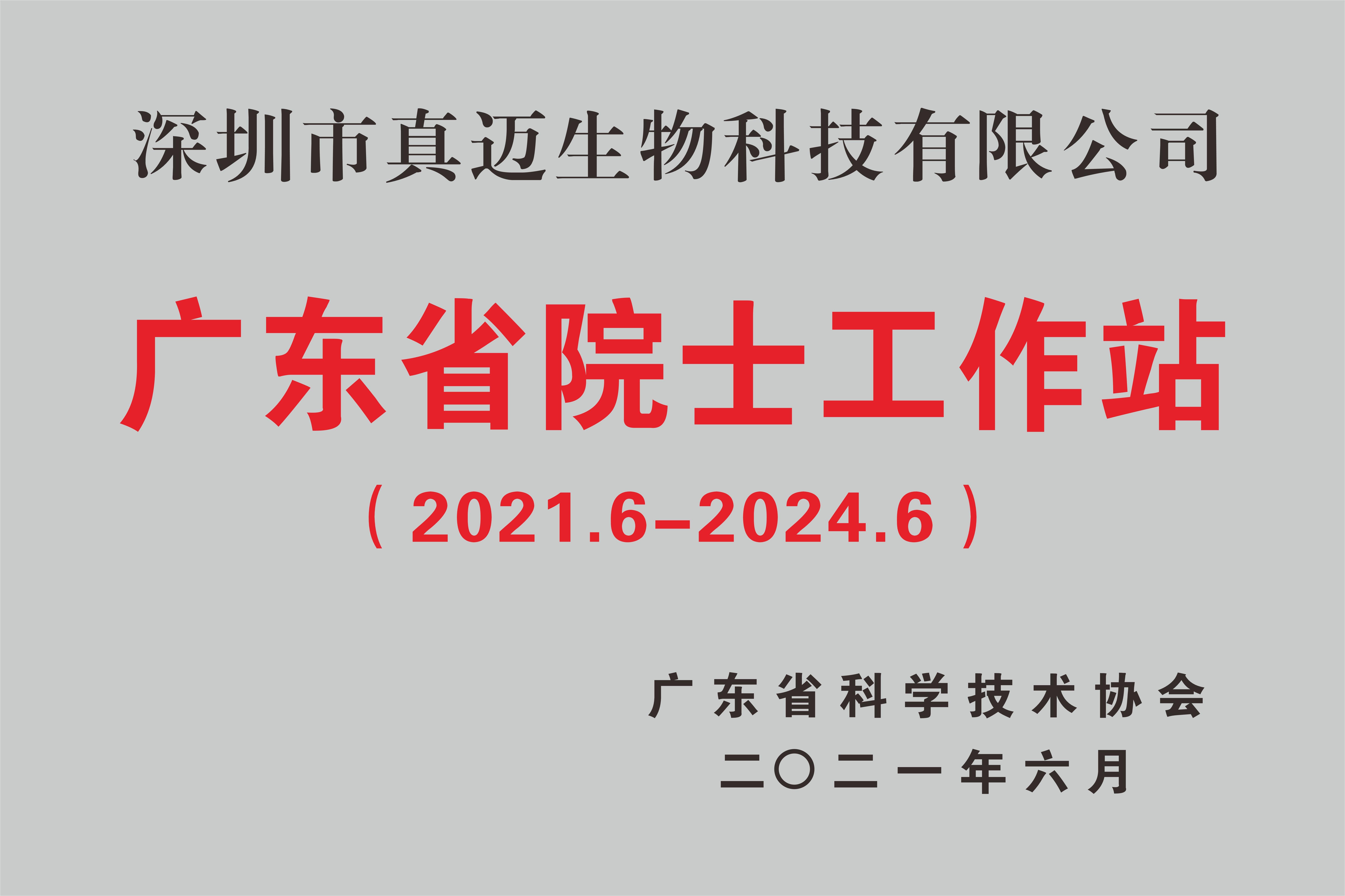 """喜讯丨真迈生物获批建立""""广东省院士工作站"""""""